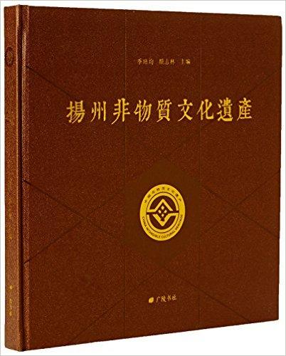 扬州非物质文化遗产