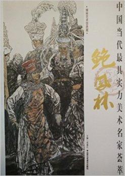 中国当代最具实力美术名家荟萃  包凤林