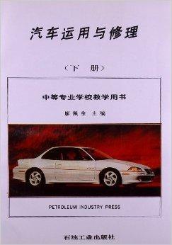 汽车运用与修理 (下)(中专)