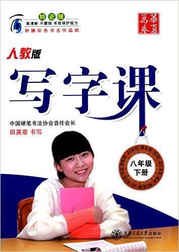 写字课 人教版 八年级下册 田英章学生字帖 华夏万卷