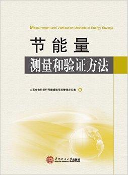 节能量测量和验证方法