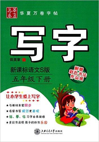 写字 新课标语文S版五年级下册 田英章学生字帖 华夏万卷
