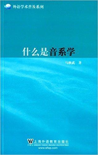 外语学术普及系列:什么是音系学