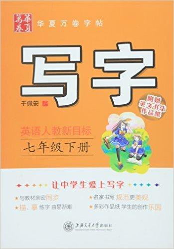 写字 英语人教新目标 七年级下册 于佩安学生字帖 华夏万卷