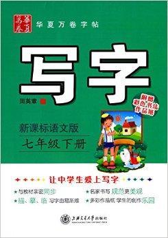 写字 新课标语文版 七年级下册 田英章学生字帖 华夏万卷