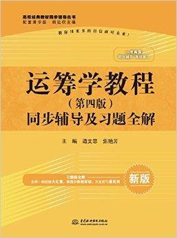 运筹学教程(第四版)同步辅导及习题全解(高校经典教材同步辅导丛书)