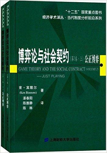 博弈论与社会契约(第2卷)—公正博弈(上下册)(引进版)