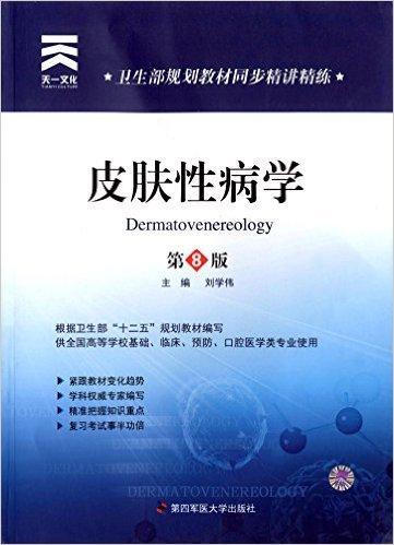 卫生部规划教材同步精讲精练:皮肤性病学 第8版