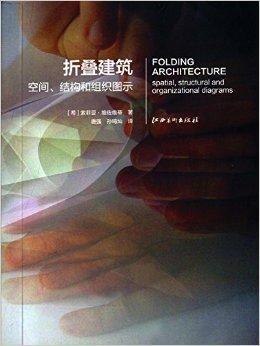 建筑实验研究系列  折叠建筑