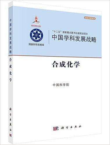 中国学科发展战略·合成化学