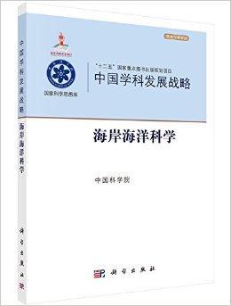 中国学科发展战略·海岸海洋科学