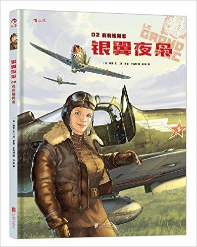 """银翼夜枭02:莉莉娅同志:关于战争、人性和爱情的欧洲漫画、纳粹德军飞行员与苏联红军女飞行员之间的惺惺相惜、忠实还原""""二战""""战场及军事风貌、细节饱满、画风沉雄、气质悲壮"""