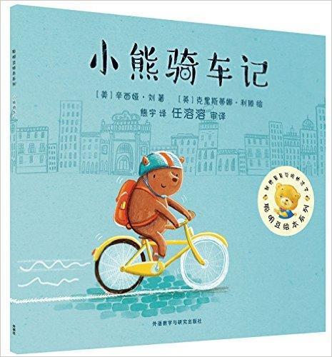 聪明豆绘本第13辑:小熊骑车记