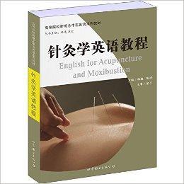 针灸学英语教程