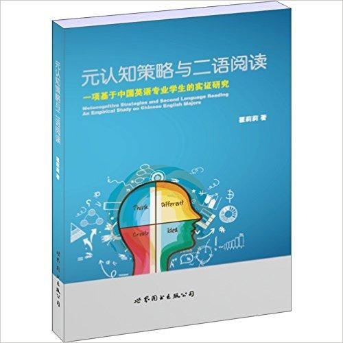 元认知策略与二语阅读:一项基于中国英语专业学生的实证研究