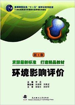 环境影响评价 (新1版)