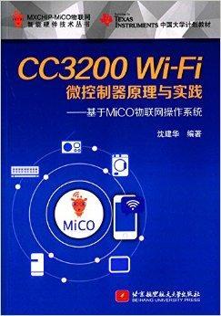 CC3200 Wi-Fi微控制器原理与实践——基于MiCO 物联网操作系统