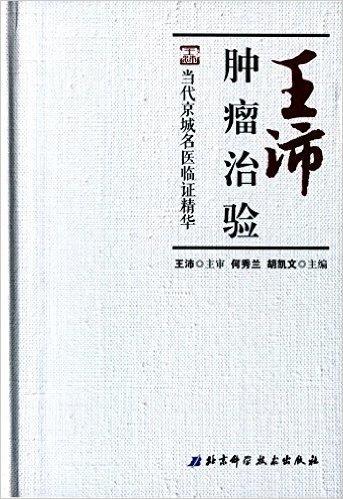 王沛肿瘤治验(当代京城名医临证精华)