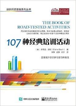 107种经典培训活动