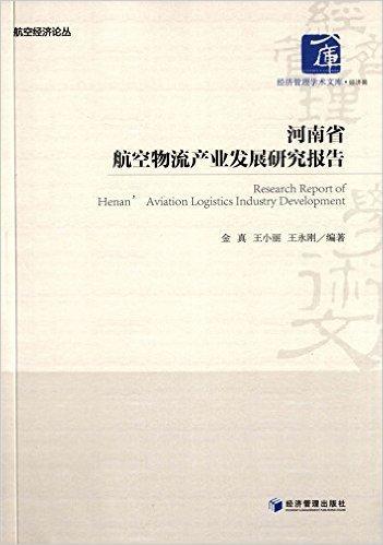 河南省航空物流产业发展研究报告