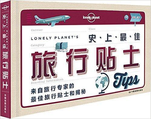 孤独星球Lonely Planet旅行读物系列:史上最佳旅行贴士