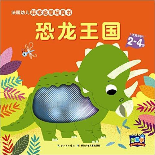 法国幼儿科学启蒙玩具书:恐龙王国