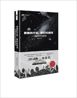 最糟的宇宙,最好的地球——刘慈欣科幻随笔集