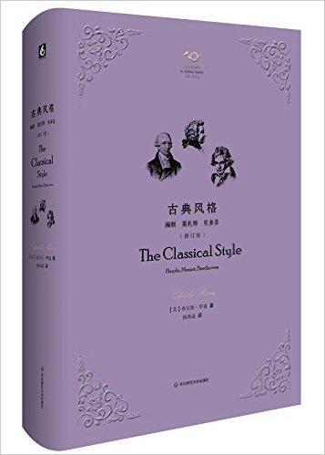 古典风格:海顿、莫扎特、贝多芬(修订版)