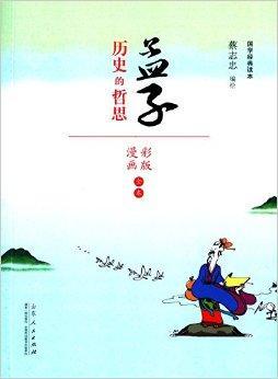 蔡志忠漫画国学系列:《孟子》(蔡志忠漫画彩色版)
