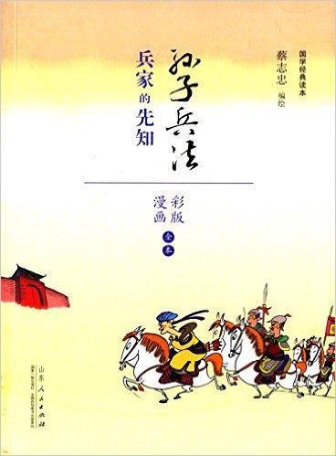 蔡志忠漫画国学系列:《孙子兵法》(蔡志忠漫画彩色版)