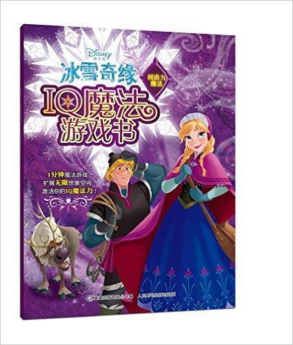 冰雪奇缘IQ魔法游戏书创造力魔法