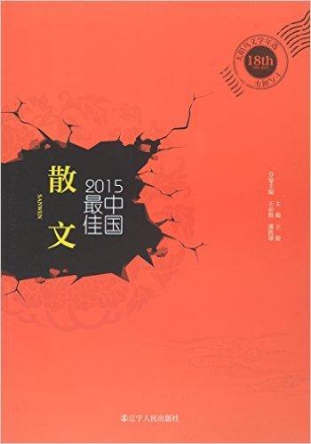 2015中国最佳散文 太阳鸟文学年选