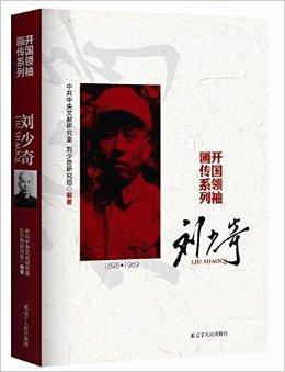刘少奇 开国领袖画传系列