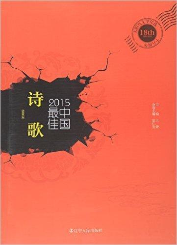 2015中国最佳诗歌 太阳鸟文学年选