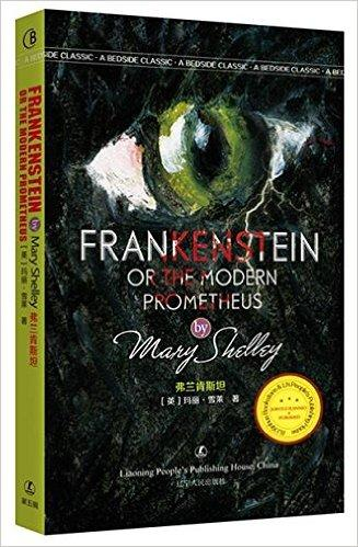 弗兰肯斯坦 Frankenstein 玛丽·雪莱著   最经典英语文库