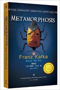 变形记 Metamor Phosis 弗朗兹·卡夫卡著 最经典英语文库