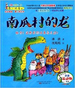 最小孩童书·最动物系列:南瓜村的龙(注音彩绘版)