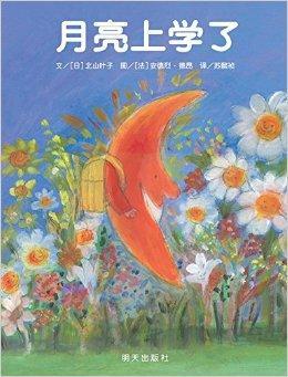 信谊世界精选图画书·月亮上学了