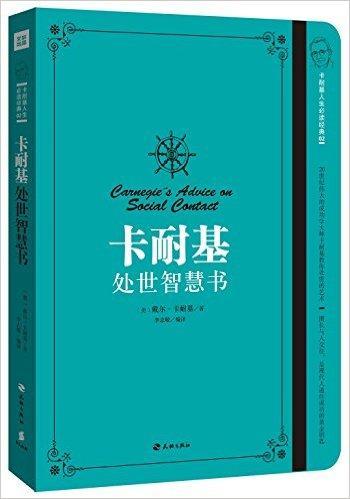 卡耐基处世智慧书(20世纪伟大的成功学大师卡耐基教你处世的艺术)