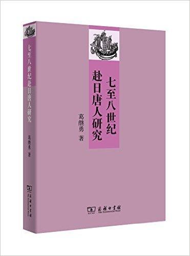 七至八世纪赴日唐人研究