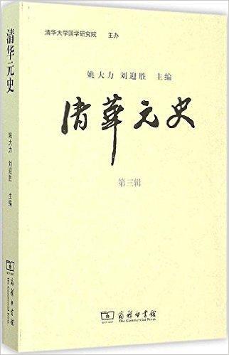 清华元史 第3辑