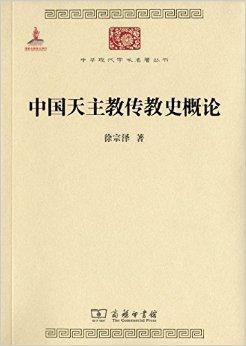 中国天主教传教史概论