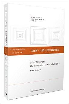 马克斯·韦伯与现代政治理论