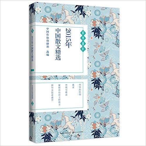 2015年中国散文精选