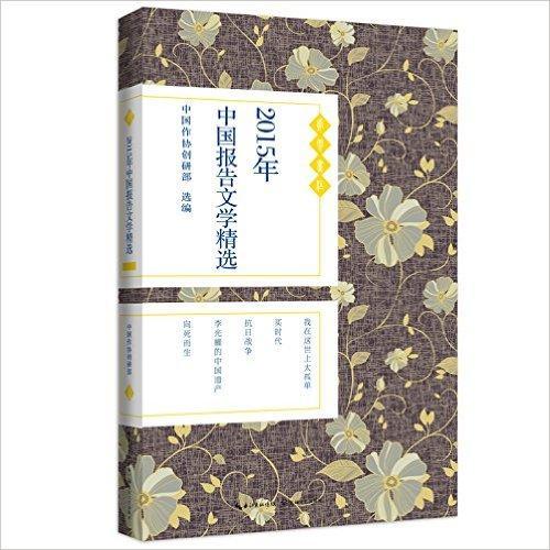 2015年中国报告文学精选