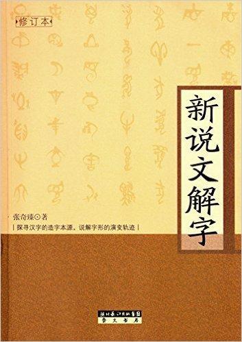 新说文解字(修订本)