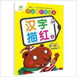 爱德少儿 学前描红练习本汉字描红2 幼儿童启蒙早教本汉字描红