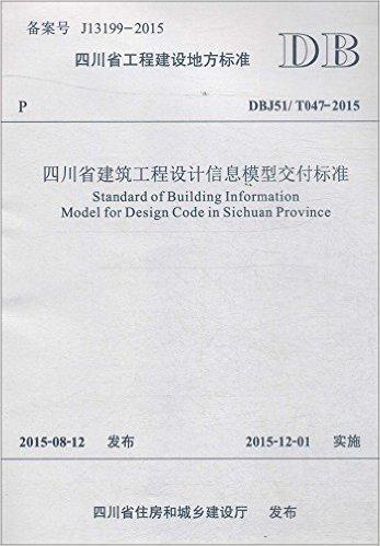 四川省建筑工程设计信息模型交付标准