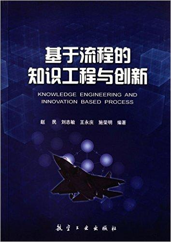 基于流程的知识工程与创新
