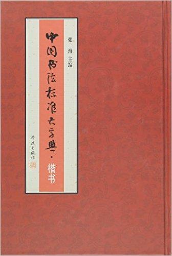 中国书法标准大字典·楷书